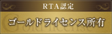 ロイヤルセラピスト協会指定スクール